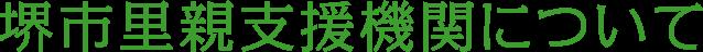 堺市里親支援機関について